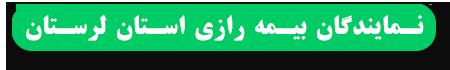 نمایندگان بیمه رازی استان لرستان