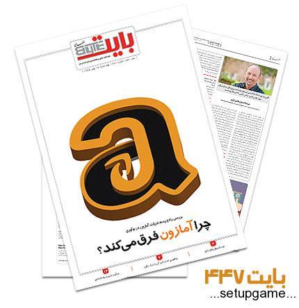 دانلود بایت شماره 447 - ضمیمه فناوری اطلاعات روزنامه خراسان