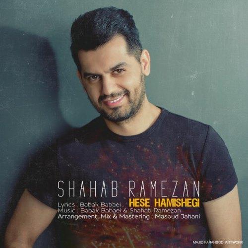 دانلود آهنگ حس همیشگی شهاب رمضان