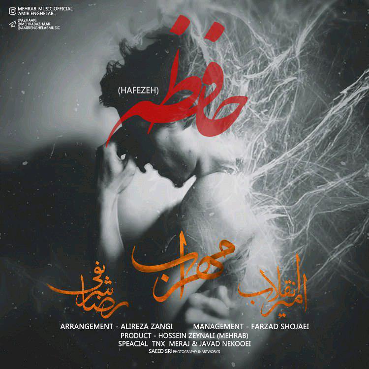 مهراب و امیر انقلاب و رضا شریفی- حافظه