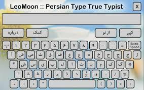 دانلود نرم افزار فارسی نویس | LeoMoon Persian TTT