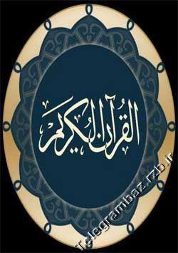 کانال تلگرام تلاوت روزانه قرآن