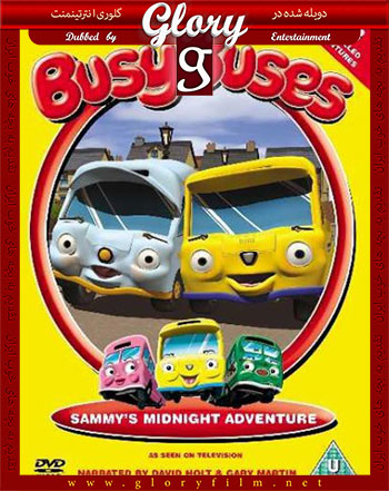 اتوبوس های شلوغ Busy Buses 1-13