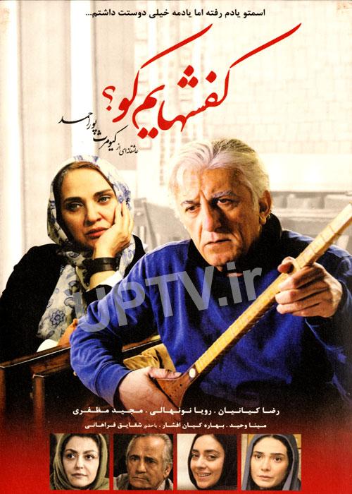 دانلود فیلم ایرانی کفشهایم کو با لینم مستقیم