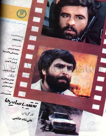 دانلود فیلم ایرانی تعقیب سایه ها محصول 1369