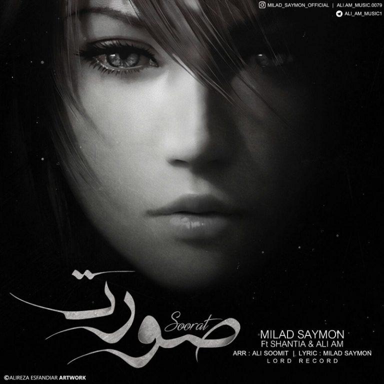 میلاد سایمون و شانتیا و علی ای ام - صورت