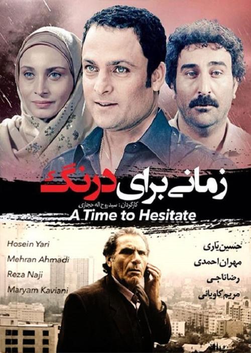 دانلود فیلم ایرانی رایگان زمانی برای درنگ