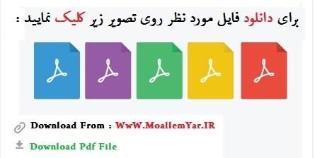 آزمون مداد کاغذی درس اول فارسی سوم ابتدایی (مهرماه)