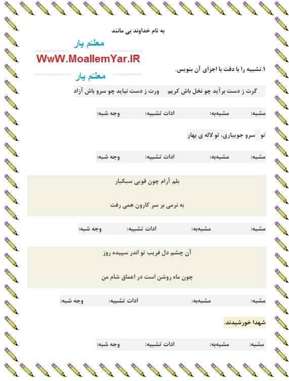 کاربرگ فارسی ششم ابتدایی (تشبیه) - ویژه ی بهمن 95 | WwW.MoallemYar.IR