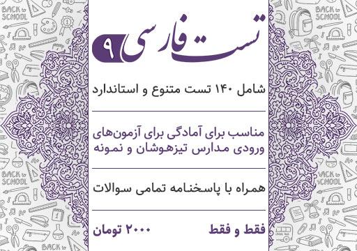 پکیج تست فارسی پایه نهم