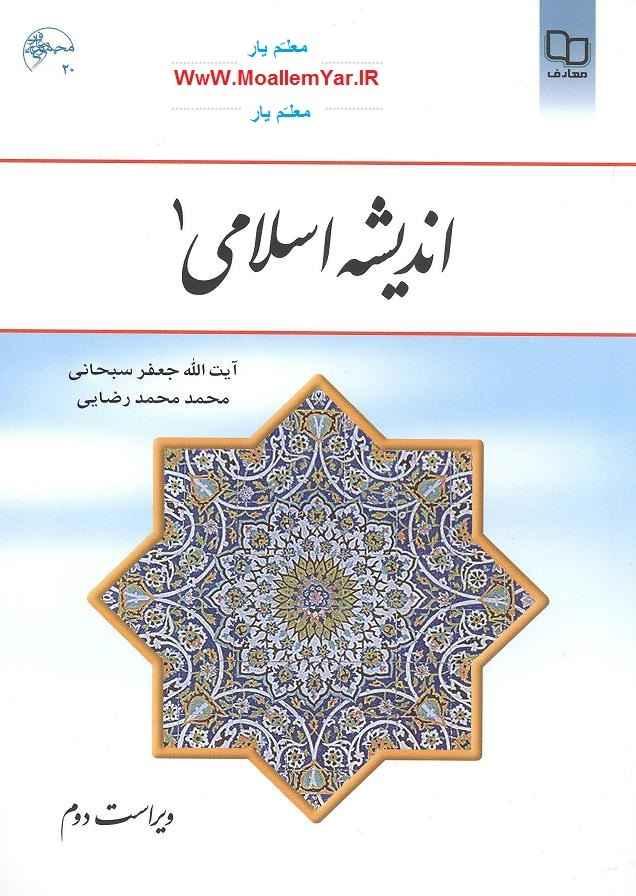 دانلود کتاب اندیشه اسلامی 1 | WwW.MoallemYar.IR