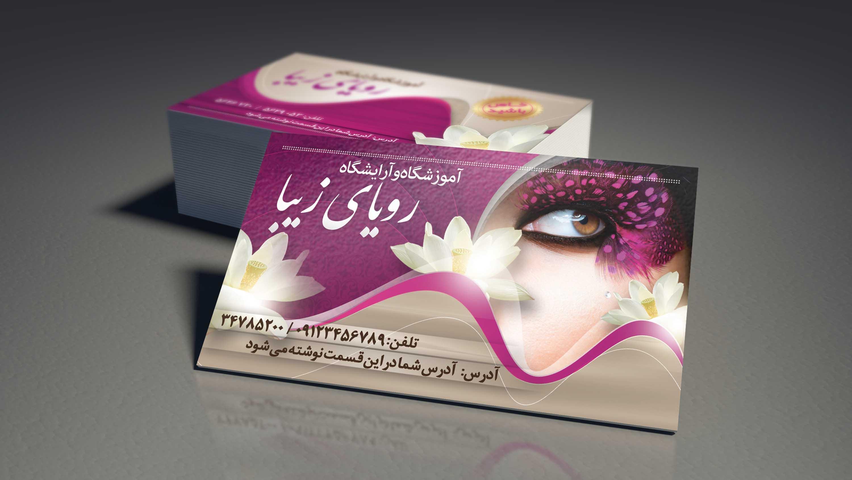 کد 26- لایه باز کارت ویزیت آرایشگاه زنانه