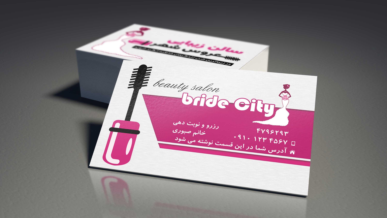 کد 27- لایه باز کارت ویزیت آرایشگاه زنانه