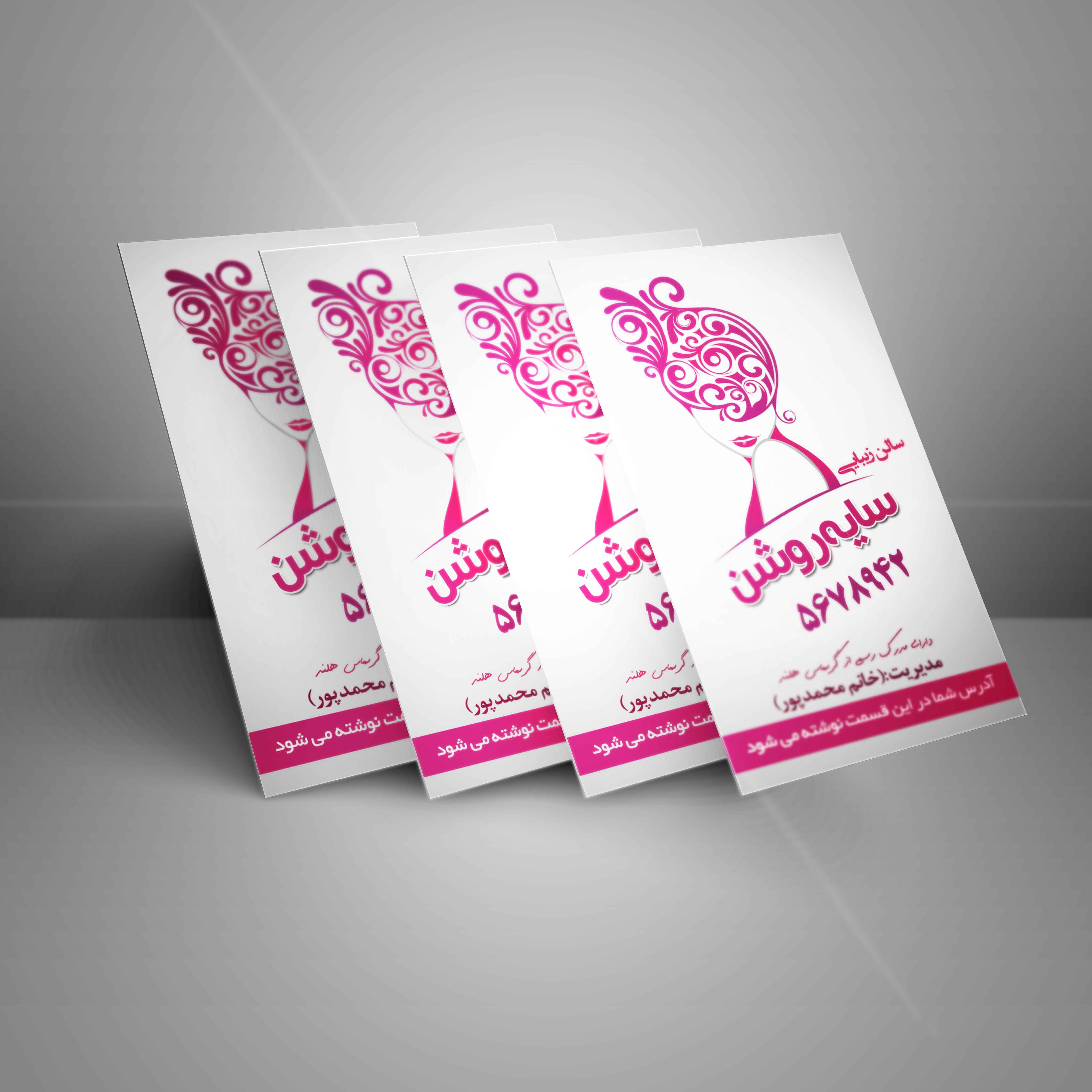 کد 28- لایه باز کارت ویزیت آرایشگاه زنانه