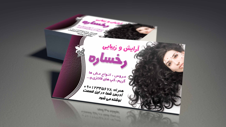 کد 29- لایه باز کارت ویزیت آرایشگاه زنانه
