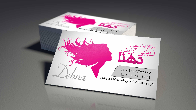 کد 31- لایه باز کارت ویزیت آرایشگاه زنانه