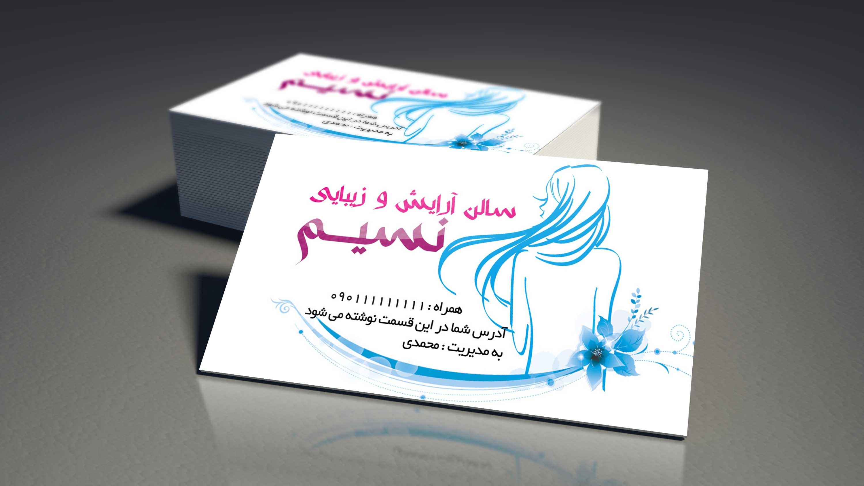 کد 35- لایه باز کارت ویزیت آرایشگاه زنانه