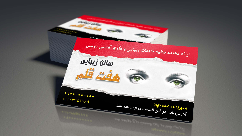 کد 38- لایه باز کارت ویزیت آرایشگاه زنانه