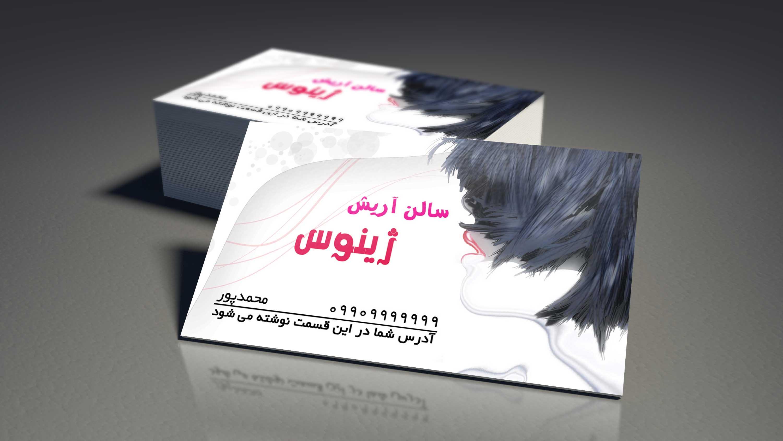 کد 40- لایه باز کارت ویزیت آرایشگاه زنانه