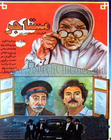 دانلود فیلم ایرانی مستاجر محصول 1371