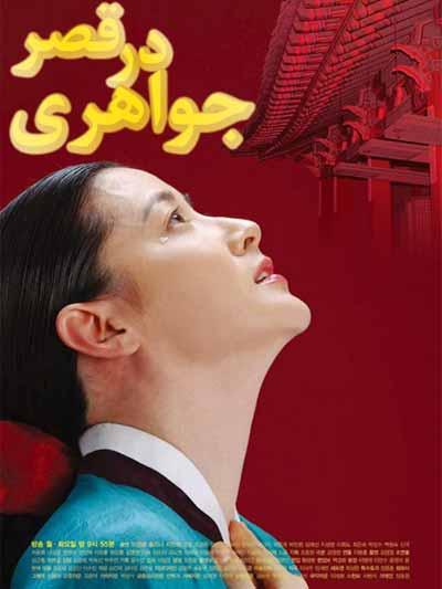 دانلود دوبله فارسی سریال جواهری در قصر