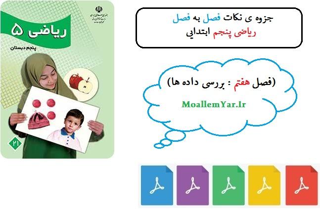 جزوه ی نکات ریاضی پنجم ابتدایی (فصل هفتم : بررسی داده ها) | WwW.MoallemYar.IR
