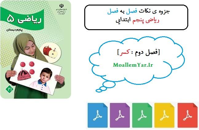 جزوه ی نکات ریاضی پنجم ابتدایی (فصل دوم : کسر) | WwW.MoallemYar.IR