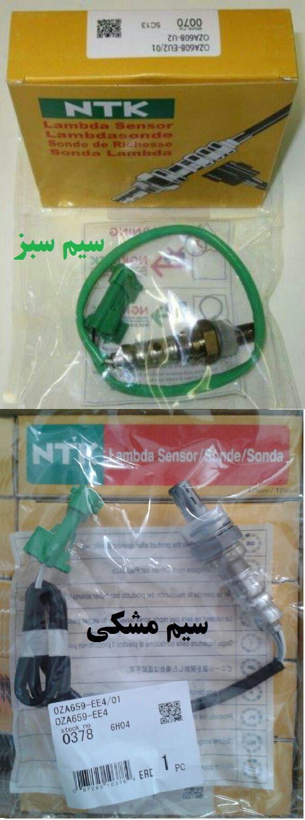 سنسور اکسیژن ساژمی سیم سبز و سیم مشکی  NTK   اصلی ژاپنی