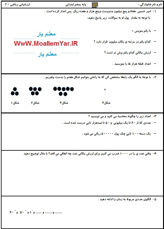 نمونه سوال فصل اول ریاضی پنجم ابتدایی (95-96) | WwW.MoallemYar.IR