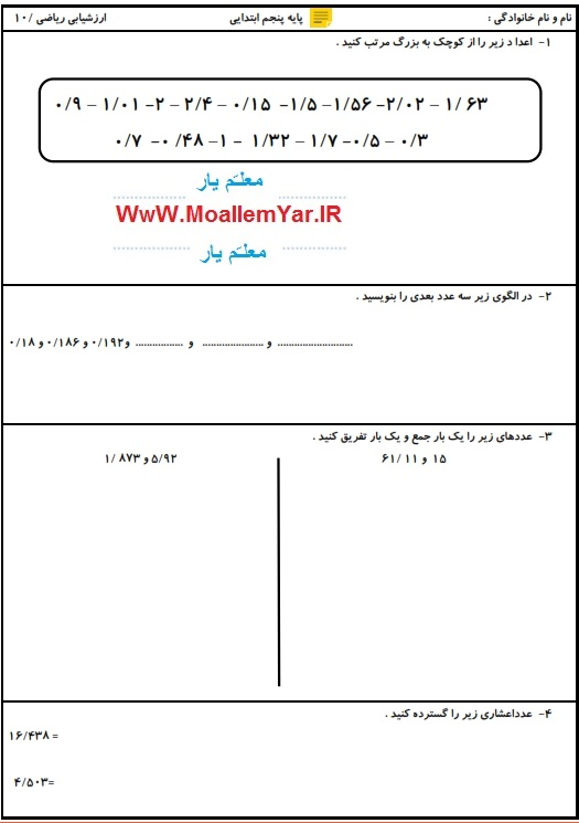 نمونه سوال فصل پنجم ریاضی پنجم ابتدایی (95-96) | WwW.MoallemYar.IR