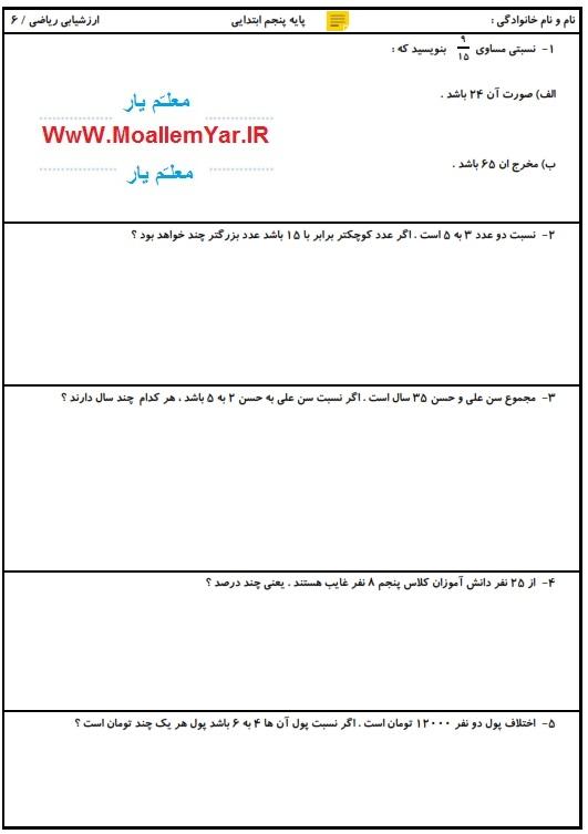 سری دوم نمونه سوال فصل سوم ریاضی پنجم ابتدایی (95-96) | WwW.MoallemYar.IR