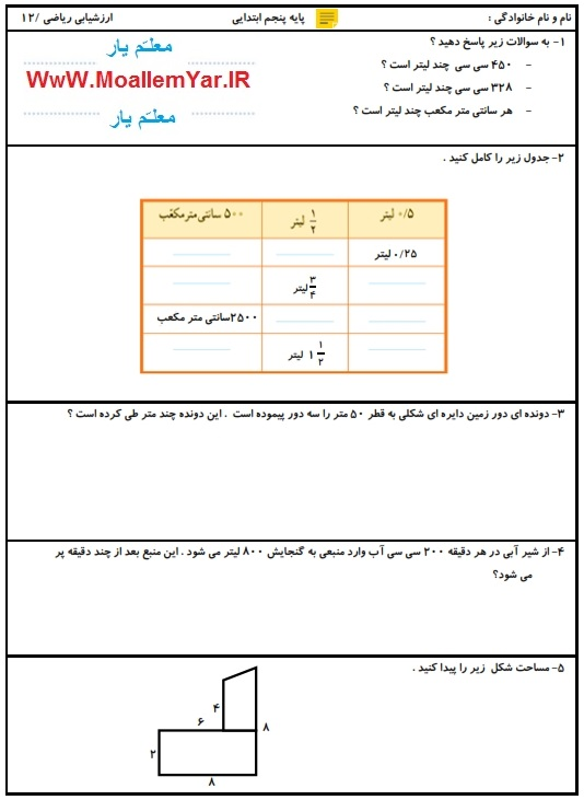نمونه سوال فصل ششم ریاضی پنجم ابتدایی (95-96) | WwW.MoallemYar.IR
