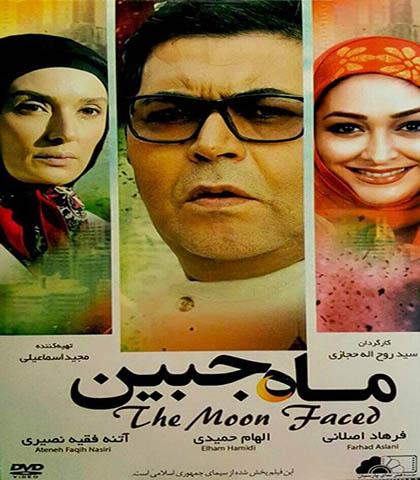 دانلود فیلم ایرانی جدید ماه جبین محصول 1384