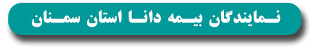 نمایندگان بیمه سرمد استان تهران