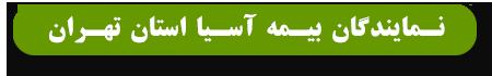 نمایندگان بیمه آسیا استان تهران