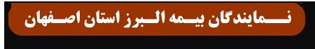 نمایندگان بیمه البرز استان اصفهان