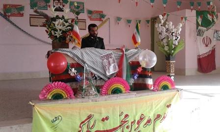 جشن به مناسبت بزرگداشت دهه مبارک فجر