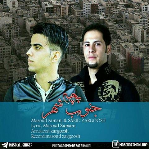 آهنگ جدید سعید زرگوش و مسعود زمانی به نام بچه جنوب شهر