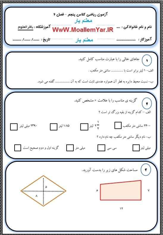 نمونه سوال فصل ششم (حجم و مساحت) ریاضی پنجم ابتدایی | WwW.MoallemYar.IR