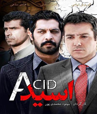 دانلود فیلم ایرانی جدید اسید محصول 1394