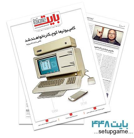 دانلود بایت شماره 448 - ضمیمه فناوری اطلاعات روزنامه خراسان