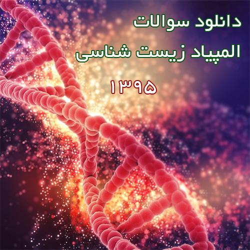 دانلود سوالات المپیاد زیست شناسی 1395
