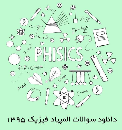 دانلود سوالات المپیاد فیزیک 1395