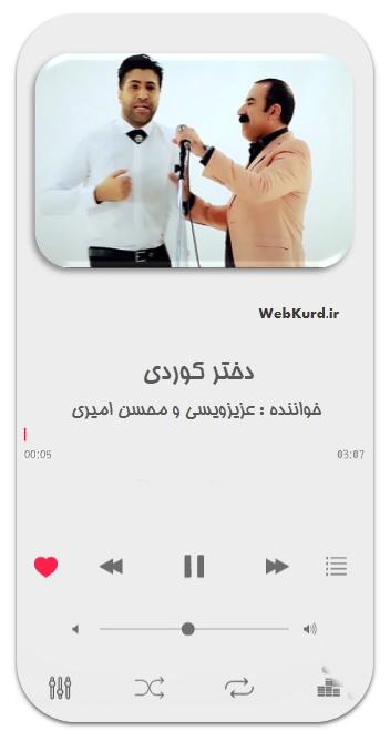 متن آهنگ دخترکوردی از عزیزویسی و محسن امیری