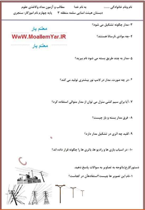 نمونه سوال فصل چهارم علوم چهارم ابتدایی (بخش الکتریسیته) | WwW.MoallemYar.IR