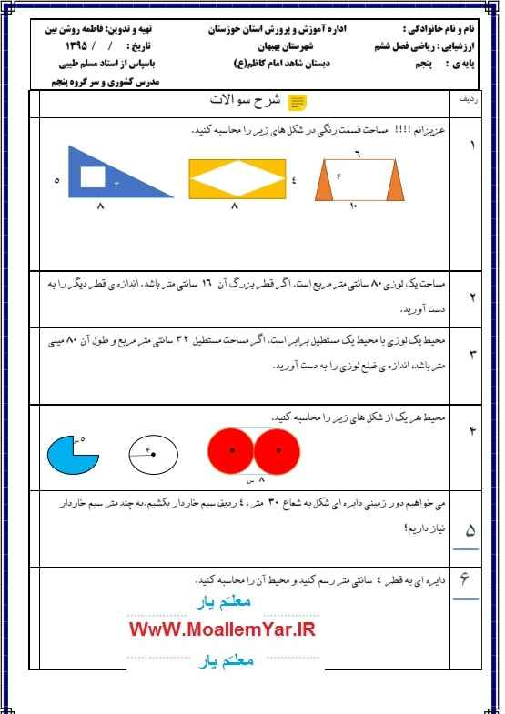 نمونه سوال فصل ششم ریاضی پنجم ابتدایی (حجم و مساحت) | WwW.MoallemYar.IR