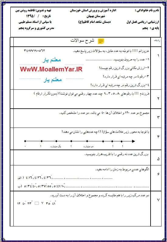 نمونه سوال فصل اول ریاضی پنجم ابتدایی (عدد نویسی و الگوها) | WwW.MoallemYar.IR