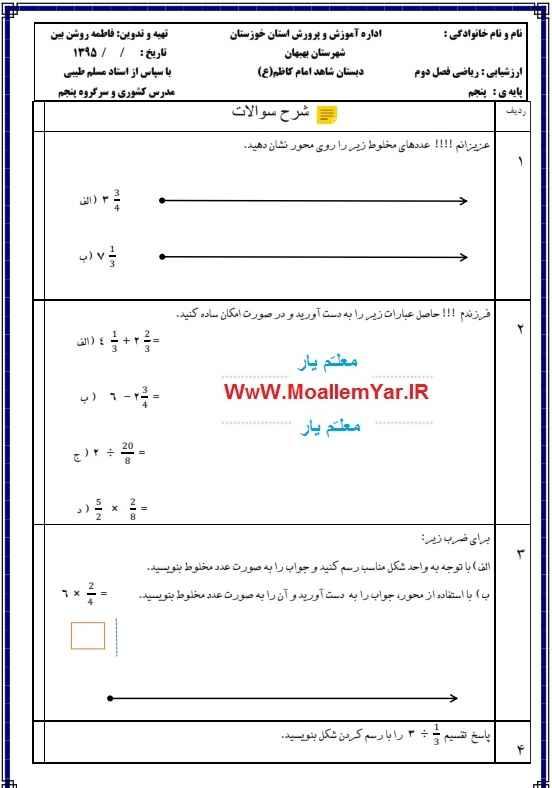 نمونه سوال فصل دوم ریاضی پنجم ابتدایی (عدد نویسی و الگوها) | WwW.MoallemYar.IR