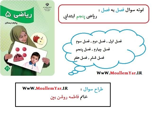 نمونه سوالات فصل به فصل ریاضی پنجم ابتدایی | WwW.MoallemYar.IR