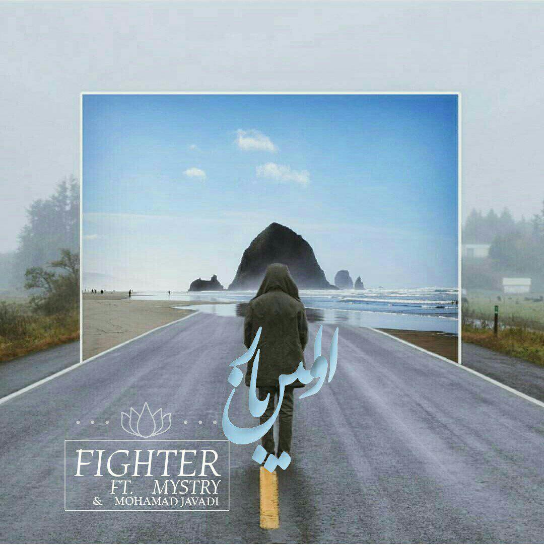 دانلود آهنگ جدید FIGHTER و MYSTRY با نام اولین بار